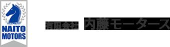 浜松市富塚町の内藤モータース|自働車販売・車検・鈑金